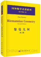 黎曼几何(第二版)
