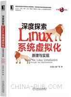 (英亚网址)深度探索Linux系统虚拟化:原理与实现