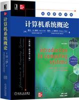计算机系统概论(英文版・原书第3版)