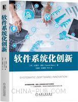 (特价书)软件系统化创新