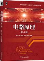 (特价书)电路原理(第4版)