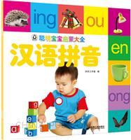 聪明宝宝启蒙大全 汉语拼音