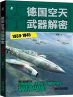 德国空天武器解密(1939-1945)