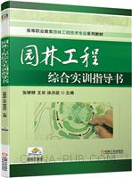 园林工程综合实训指导书