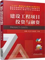 建设工程项目投资与融资