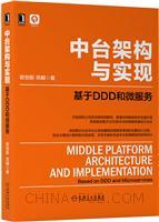 中台架构与实现:基于DDD和微服务