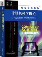 计算机科学概论(英文版・原书第7版)