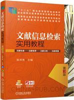 文献信息检索实用教程 第3版