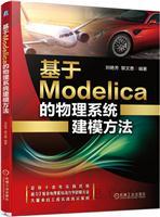基于Modelica的物理系统建模方法