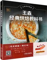 王森经典烘焙教科书