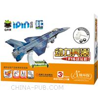 Q书架 爱拼3D益智手工 动力兵器  F16战斗机