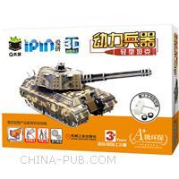 Q书架 爱拼3D益智手工 动力兵器 轻型坦克