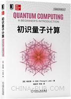 (特价书)初识量子计算