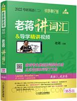 老蒋讲词汇 词群串记版:2022考研英语(二)第8版