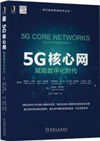 (特价书)5G核心网:赋能数字化时代