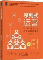 序列式运营:引爆成交的社群运营新模式