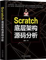 Scratch底层架构源码分析