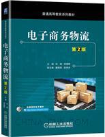 电子商务物流 第2版