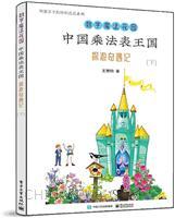 中国乘法表王国探游奇遇记(下)