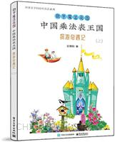 中国乘法表王国探游奇遇记(上)