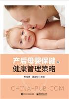 产后母婴保健与健康管理策略