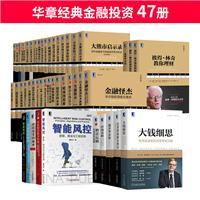 [套装书]华章经典金融投资(47册)