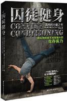 (特价书)囚徒健身:用失传的技艺练就强大的生存实力(美国畅销健身书,留存于美国监狱的训练体系,把男人的力量推向生理极限)
