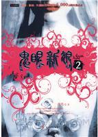 (特价书)鬼眼新娘2