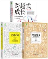 [套装书]刻意练习:如何从新手到大师+学习之道+跨越式成长:思维转换重塑你的工作和生活(3册)