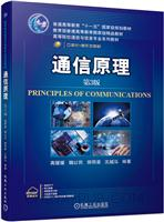 通信原理 第3版