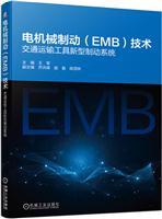 电机械制动(EMB)技术:交通运输工具新型制动系统