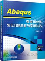 Abaqus 有限元分析常见问题解答与实用技巧