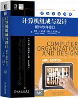 (特价书)计算机组成与设计:硬件/软件接口(英文版・原书第5版・ARM版)