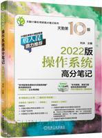 操作系统高分笔记(2022版 天勤第10版)