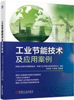 工业节能技术及应用案例