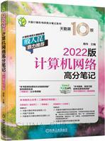 计算机网络高分笔记(2022版 天勤第10版)