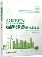 绿色建造新技术实录