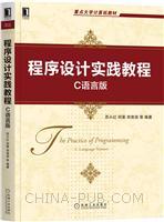 程序设计实践教程:C语言版