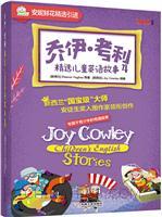 乔伊・考利精选儿童英语故事4