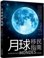 月球移民指南