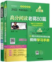 高分阅读老蒋80篇:2022考研英语(二)第8版