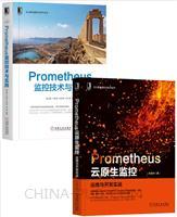 [套装书]Prometheus云原生监控:运维与开发实战+Prometheus监控技术与实践(2册)