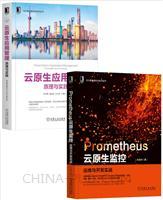 [套装书]Prometheus云原生监控:运维与开发实战+云原生应用管理:原理与实践(2册)
