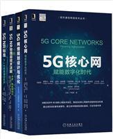 [套装书]5G核心网:赋能数字化时代+5G网络规划设计与优化+5G NR物理层技术详解:原理、模型和组件+5G NR 标准:下一代无线通信技术(4册)