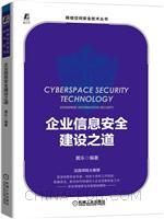企业信息安全建设之道
