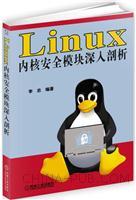Linux内核安全模块深入剖析