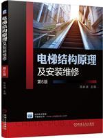 电梯结构原理及安装维修 第6版