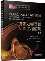 流体力学基础及其工程应用 下册(翻译版・原书第4版)