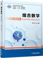 组合数学 第2版