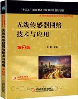 无线传感器网络技术与应用 第2版